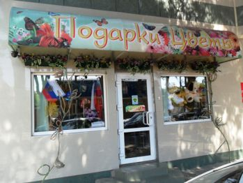 Анапа магазин цветы